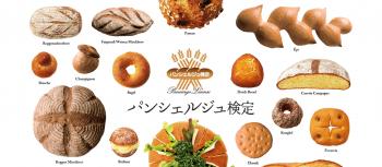 パン好き必携の資格「パンシェルジュ」とは