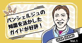 上田 勇さん(3級)