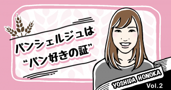吉田穂野香さん(2級)