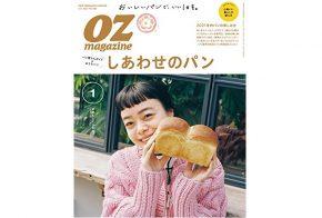 <受付終了>「オズマガジン2021年1月号」を5名様に!1/22(金)締切