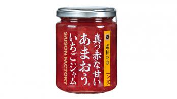 <受付終了>セゾンファクトリー「謹製ジャム あまおう®いちご」を3名様に!1/…