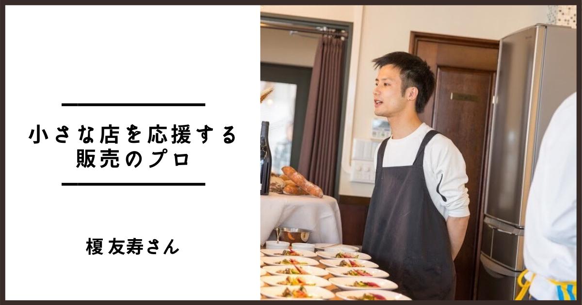 榎 友寿さん(「パントタビスル」運営)