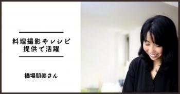 橋場 朋美さん(「Atelier Platine」主宰)