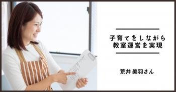 荒井 美羽さん(パン教室・パン工房「MIU COOK (ミウ クック)」経営)