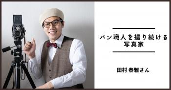 「田村寫眞館」経営 田村 泰雅さん