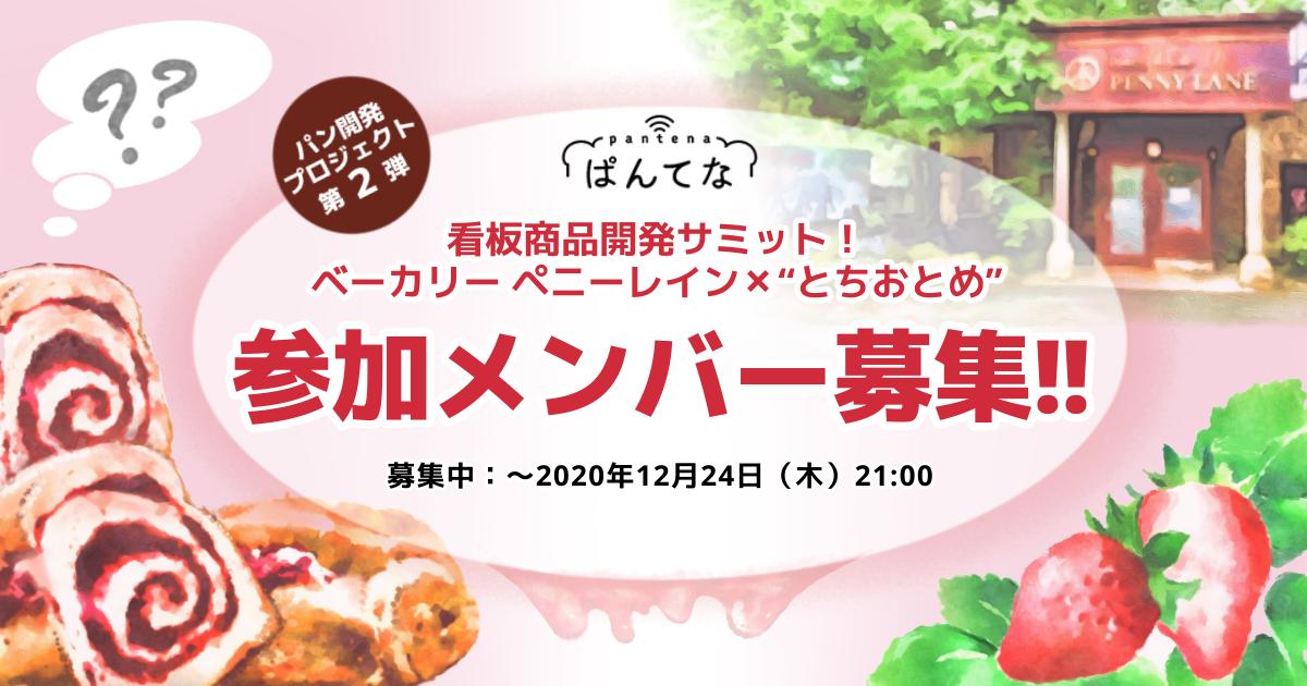 """看板商品開発サミット! ベーカリー ペニーレインדとちおとめ"""""""