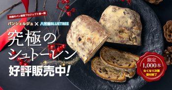 人気ベーカリー八芳園BLUE TREEが手がける「究極のシュトーレン」が発売!
