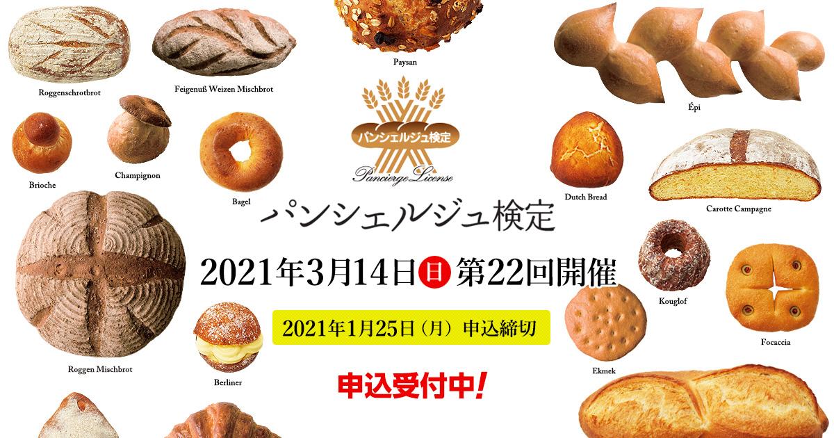 【1/25〆切】第22回パンシェルジュ検定申込受付中