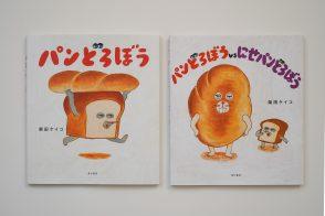 絵本作家 柴田ケイコさんインタビュー。20万部突破の大ヒット絵本『パンどろぼう…
