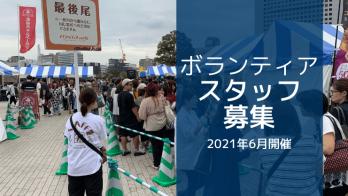 <受付終了>ボランティアスタッフ パンのフェスin 横浜赤レンガ