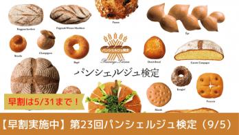 【早割実施中】第23回パンシェルジュ検定(9/5)申込開始!