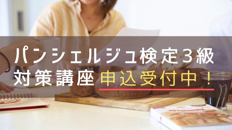 <参加者募集>1DAY パンシェルジュ検定3級対策講座【大阪】