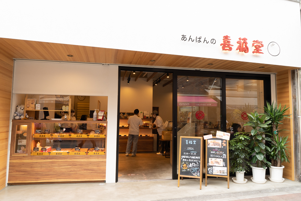 伝統を受け継ぐあんぱんと革新的な挑戦との両輪で次の100年へ 東京・巣鴨「喜福堂」