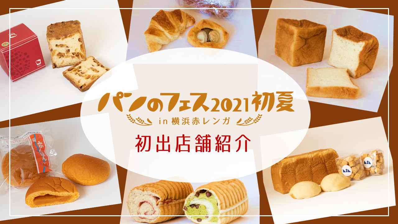 「パンのフェス2021初夏 in 横浜赤レンガ」初出店6店のおすすめ商品を実食レポート
