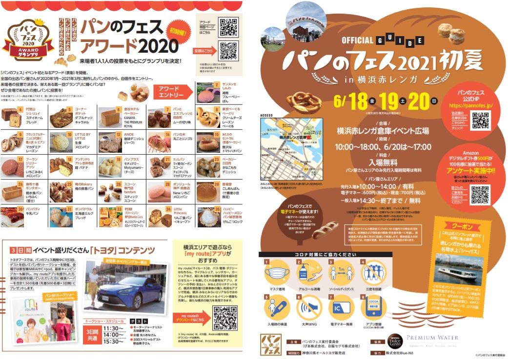 パンのフェス,パン,イベント,会場MAP,パンフレット