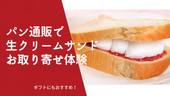ギフトにもおすすめ♪『パン工房カワ』生クリームサンドをお取り寄せ体験!