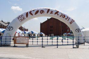 アワード受賞パンのレポートも!「パンのフェス2021初夏 in 横浜赤レンガ」…