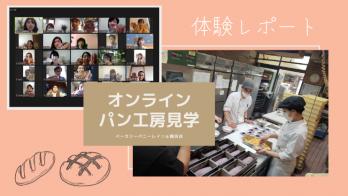 オンラインパン工房見学 『ペニーレイン』をレポート!