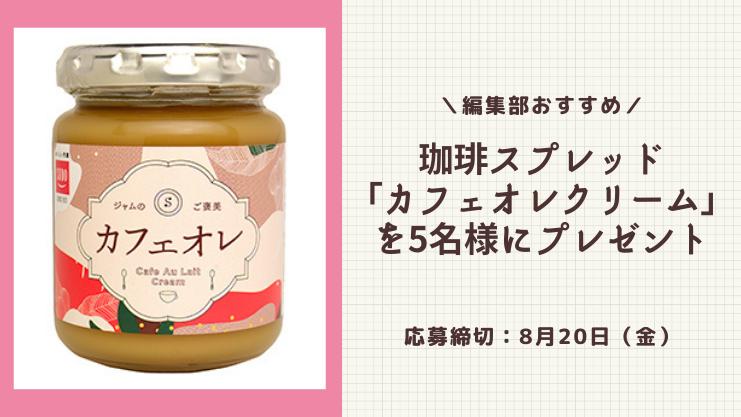 <受付終了>珈琲スプレッド「カフェオレクリーム」を5名様に!