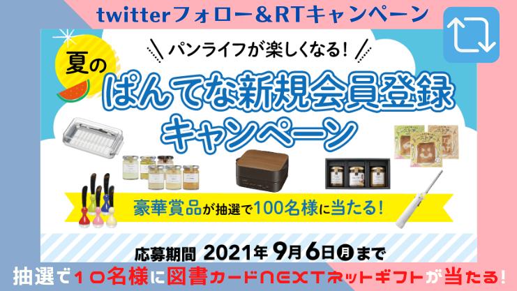 <9/6まで!>Twitterフォロー&リツイートキャンペーン