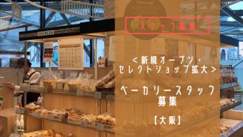 <新規オープン・セレクトショップ拡大>のベーカリースタッフ募集(大阪)!