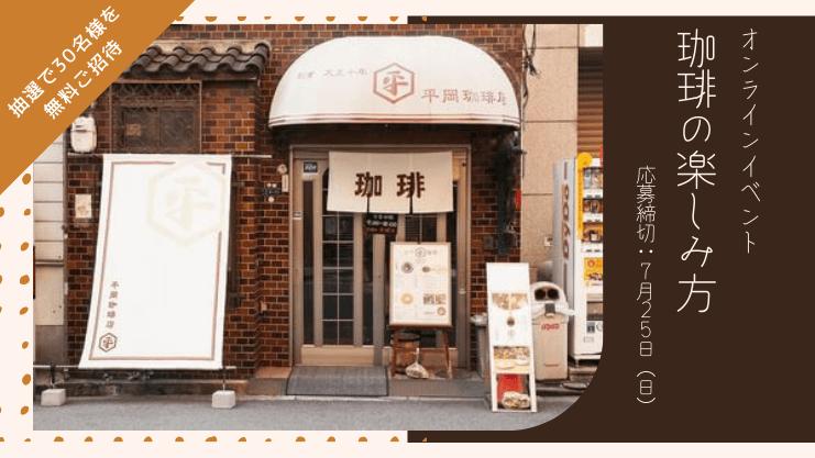 <受付終了>百年続く珈琲店に学ぶ、珈琲の楽しみ方