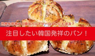 世界を席巻する韓国カルチャーはパンにも波及? 注目したい韓国発祥のパン!
