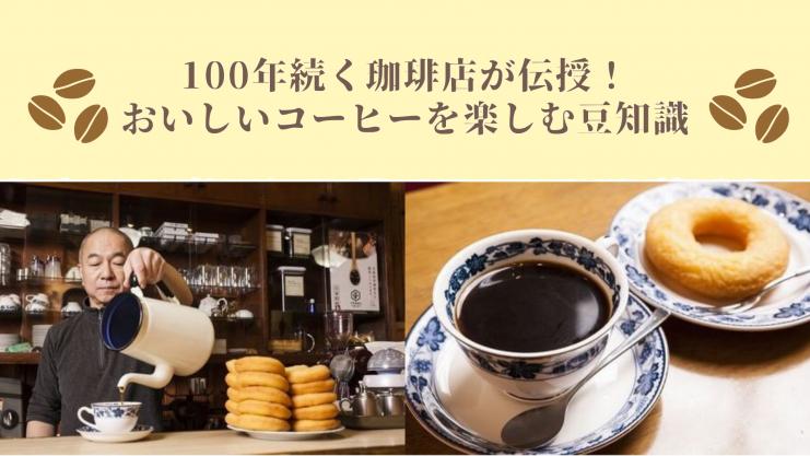 100年続く珈琲店が伝授!おいしいドリップコーヒーの淹れ方とコーヒーの豆知識