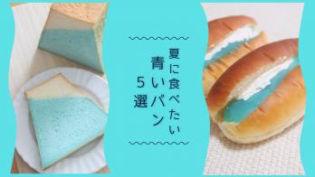 """爽やかでインパクトもあり!夏に食べたい""""青いパン""""5選"""