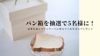 <受付終了>増田桐箱店 桐のパン箱を抽選で5名様にプレゼント!