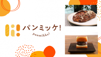 あの人気パンが事前予約で確実に買える!「パンミッケ!」イベント第2弾を町田マル…