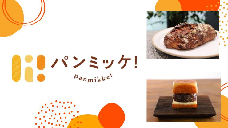 あの人気パンが事前予約で確実に買える!「パンミッケ!」イベント第2弾を町田マルイで開催!