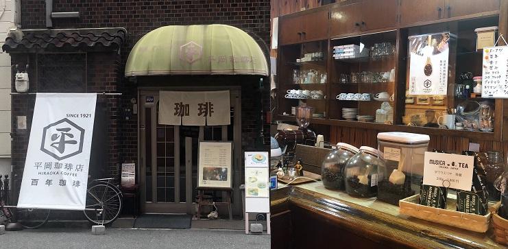 平岡珈琲店
