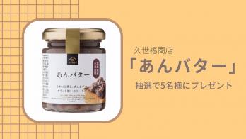 <受付終了>久世福商店「あんバター」を5名様にプレゼント!