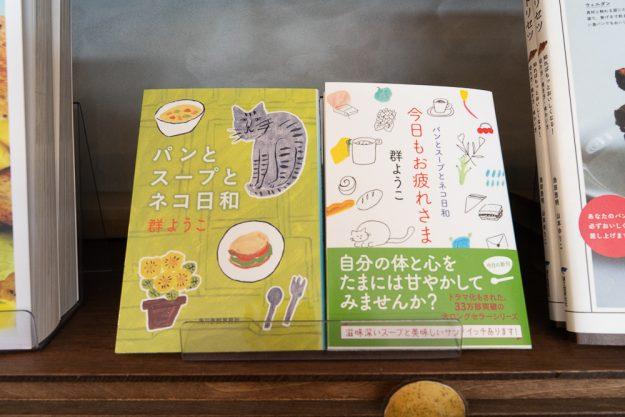 『パンとスープとネコ日和』