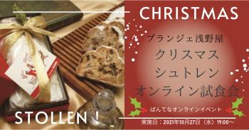 <受付終了>【無料招待】浅野屋「クリスマスシュトレン」オンライン試食会