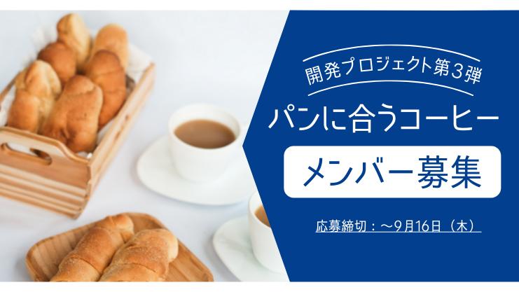 <受付終了>開発プロジェクト第3弾はコーヒー開発に挑戦!