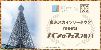 東京スカイツリータウン® meetsパンのフェス 2021