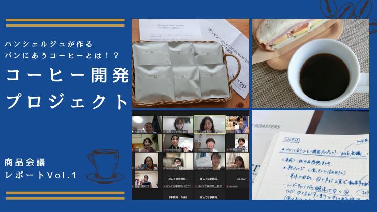 新たなパン活がスタート!「パンに合うコーヒー」開発プロジェクト オンライン会議第1回実施レポート