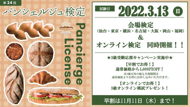 パン好き必携の資格!第24回パンシェルジュ検定(3/13)申込受付開始!