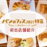 パンのフェス,2021初夏,出店店舗,初出店,ぱんてな